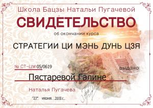 Сертификаты дзы_1.cdr
