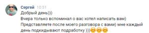 otzyiv-sergeya-na-progulki-2-png